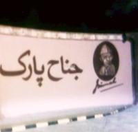 Jinnah Park (Samanabad), lahore